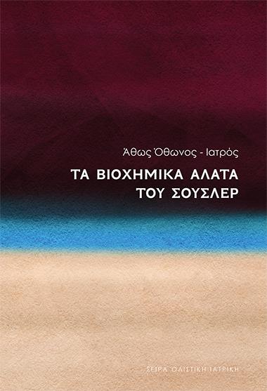 farmakologia tomos f 1