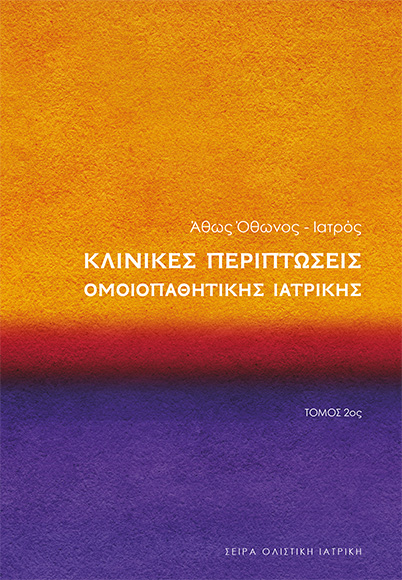 anthropines idiosyncrasies 1