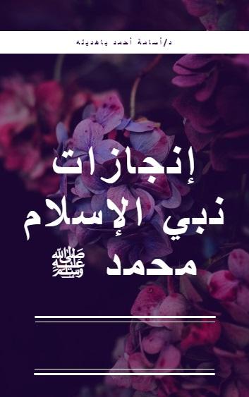 """إنجازات الأسلام محمد """"صلى الله o_1cnpmgbqnrdt1g6huhk1tu1ghth.jpg"""