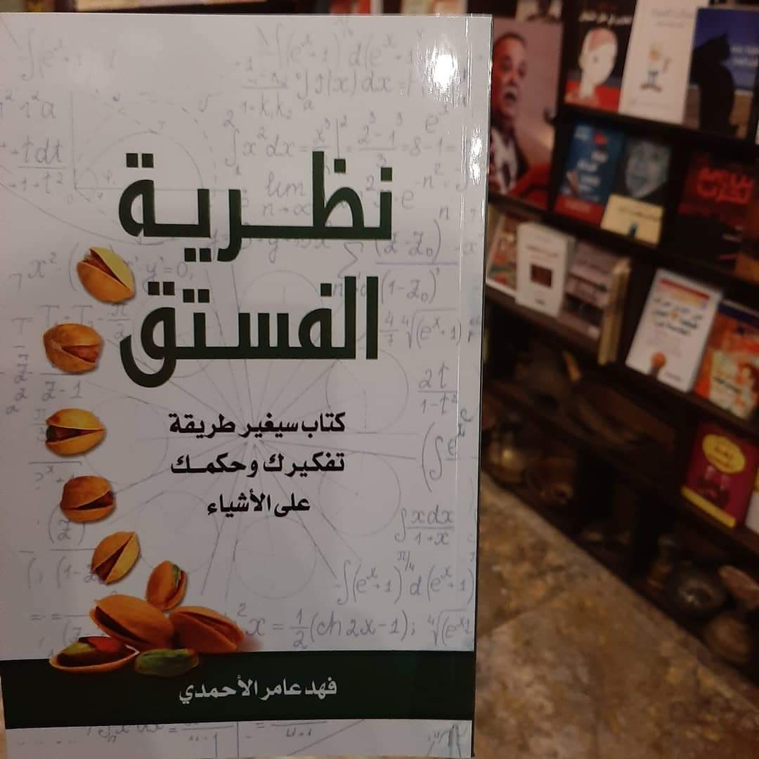 كتاب سيغير حياتك