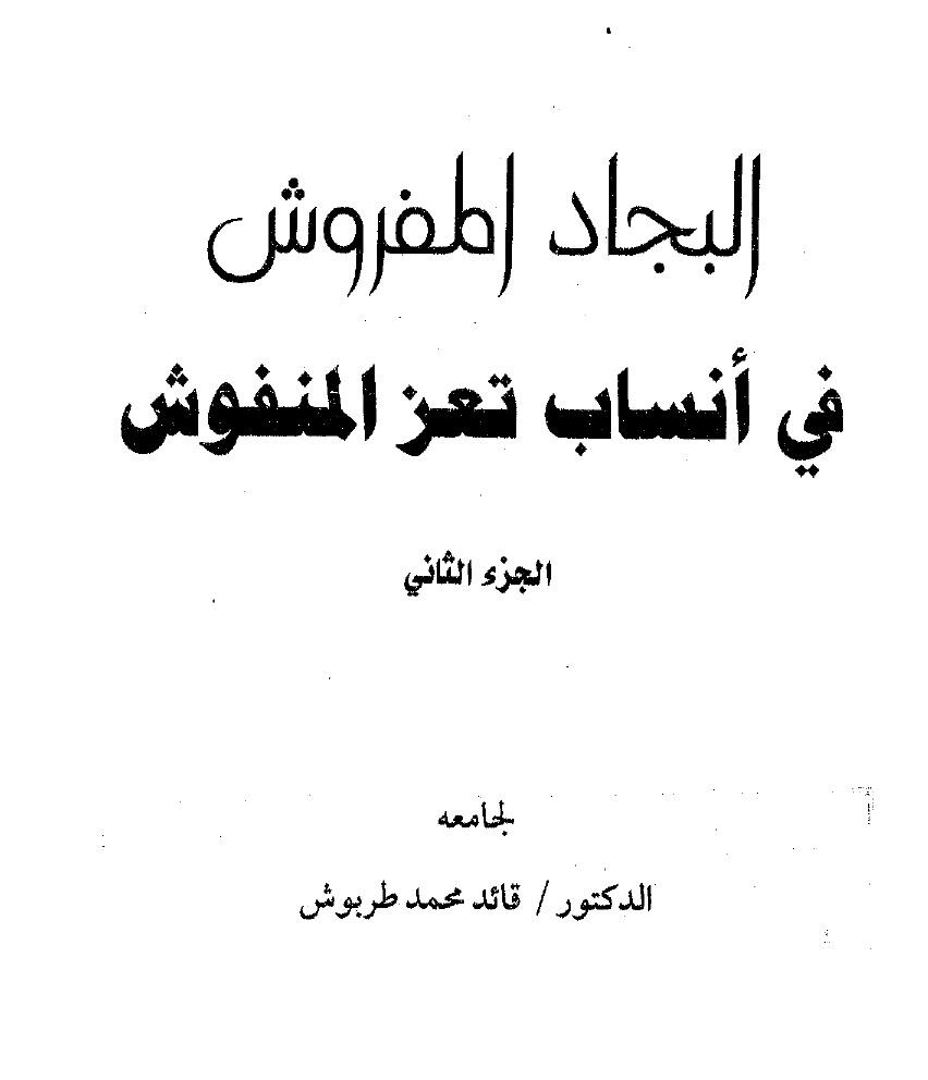 كتاب أنساب عشائر تعز